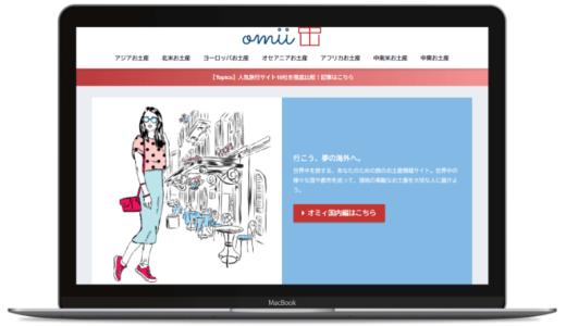 海外お土産サイト「オミィ海外編」