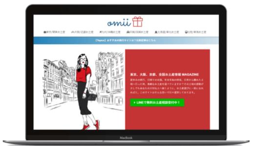 国内お土産サイト「オミィ」